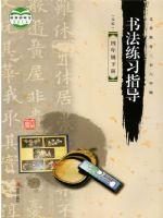 四年级书法练习指导下册(六·三学制)电子课本目录(义务教育教科书)