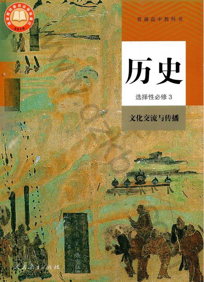 高中数学必修2目录_人教版高三历史选择性必修3 文化交流与传播(部编版)电子课本