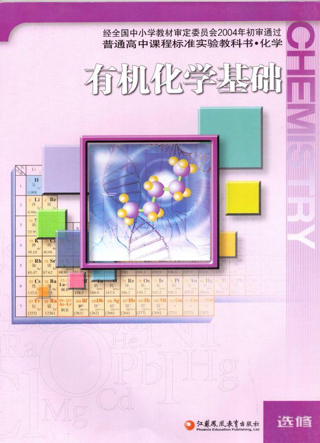 初中一年级电子课本_苏教版高三化学选修5 有机化学基础电子课本